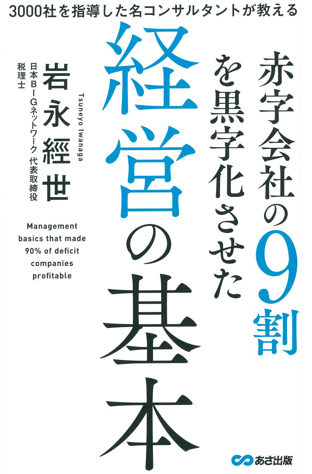 株式会社実務経営サービスの口コミ・評判(一覧)|エン ライトハウス ()